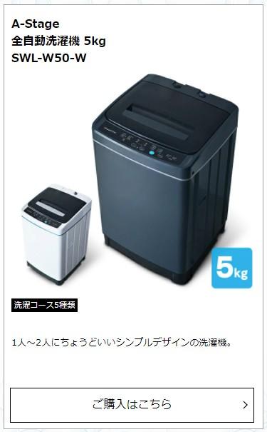 A-Stage 全自動洗濯機 5kg SWL-W50-W