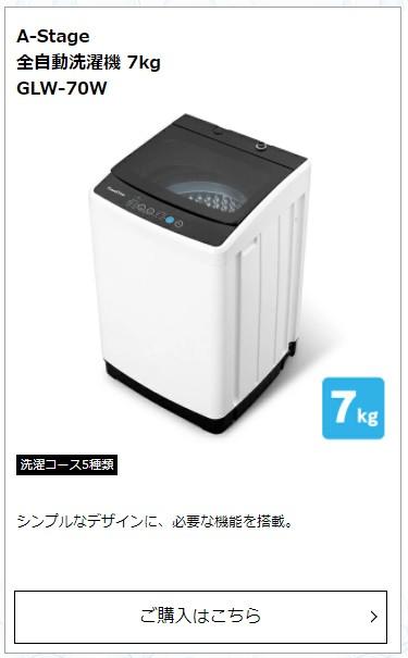 A-Stage 全自動洗濯機 7kg GLW-70W