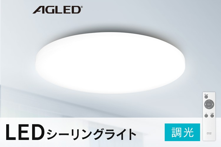 LEDシーリングライト 6畳