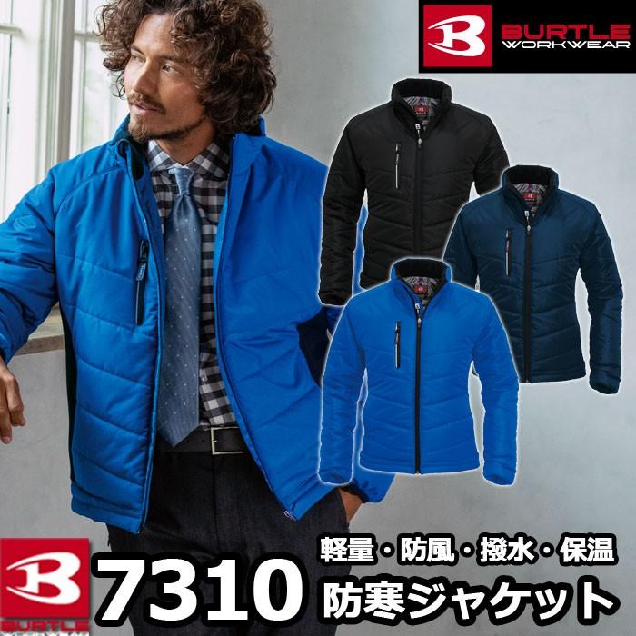 バートルBURTLE 7310 防寒ジャケット