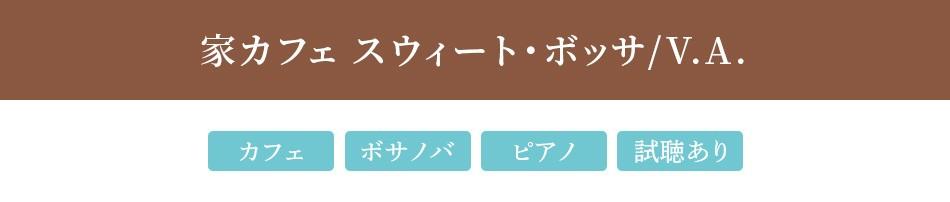 家カフェ スウィート・ボッサ/V.A.