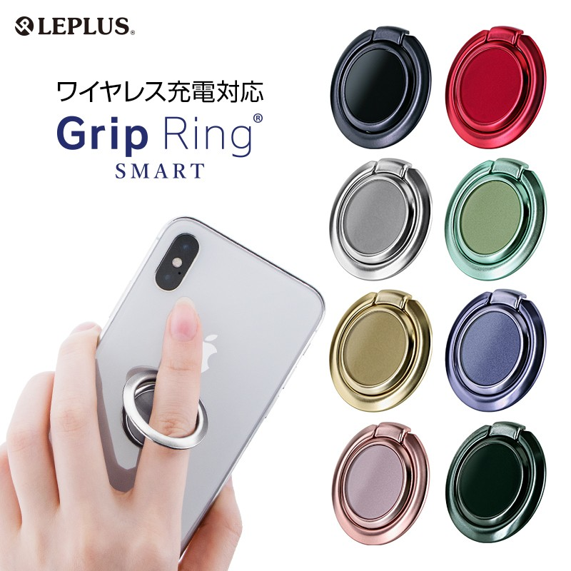 Grip Ring Smart