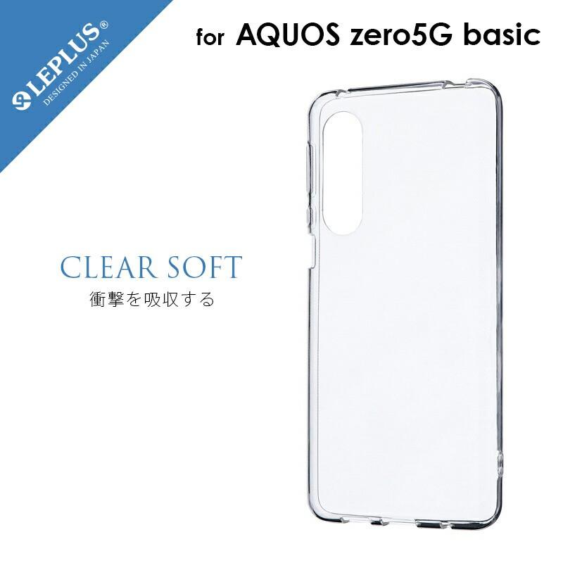 AQUOS zero5G basicソフトケース