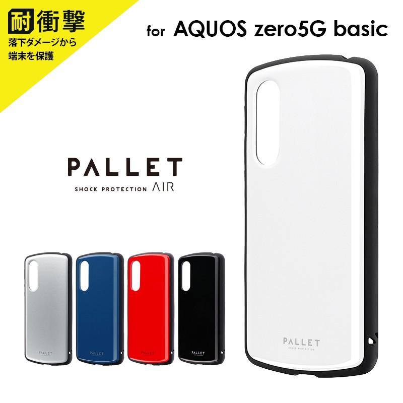 AQUOS zero5G basicPALLET