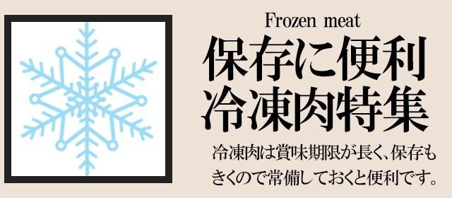 冷凍肉特集