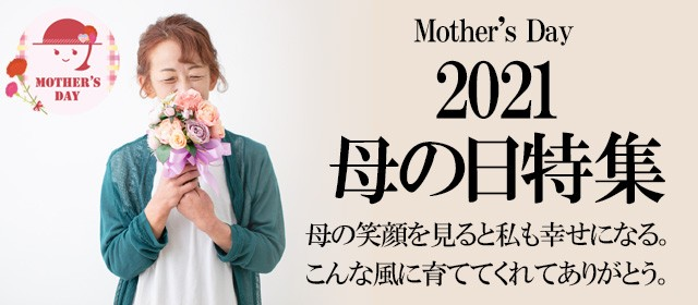 2021母の日特集