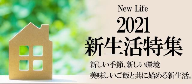 2021新生活応援特集