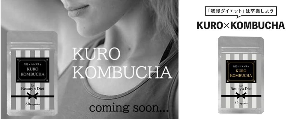 黒コンブチャは今どき女子の最新Dietは、KURO×KOMBUCHA 話題のチャコールとコンブチャがこれひとつ