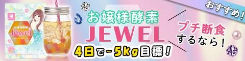お嬢様酵素 Jewel ジュエル タピオカ ダイエット ドリンク ファスティング 美容 健康食品 サプリメント 85g