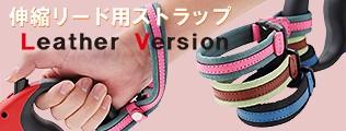 新柄・伸縮リード用ストラップ LV