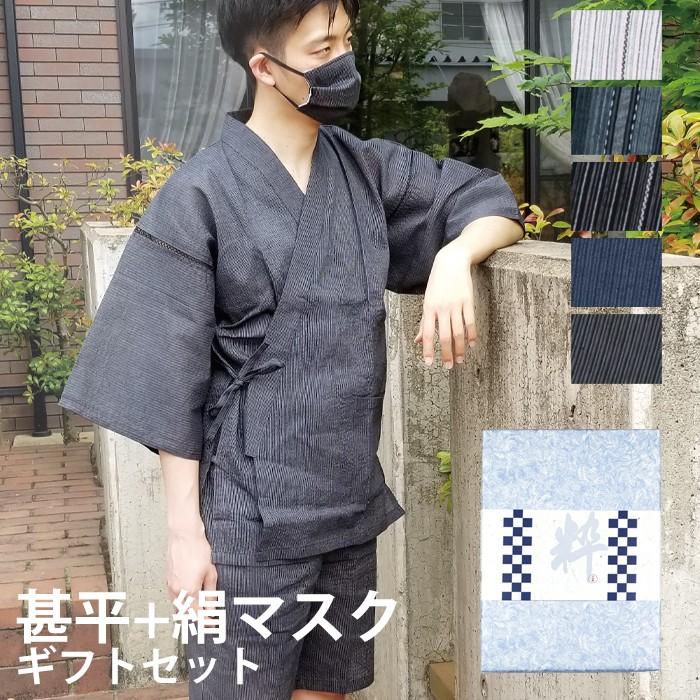 甚平+マスク