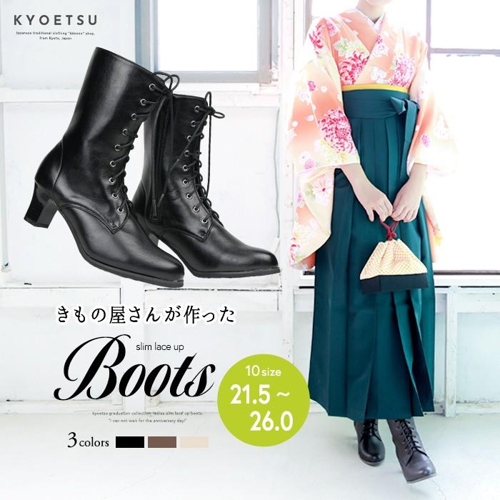 卒業式 袴ブーツ
