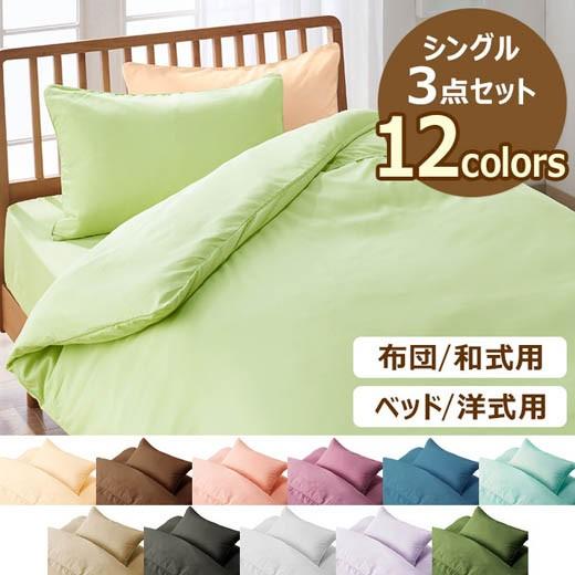 お買得!選べる12色カバーリングシリーズ