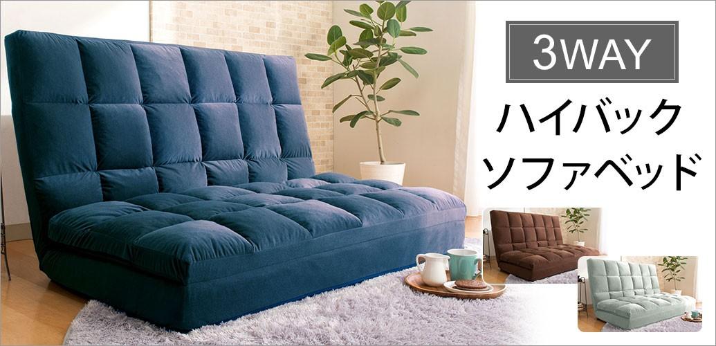 3WAYハイバックソファベッド