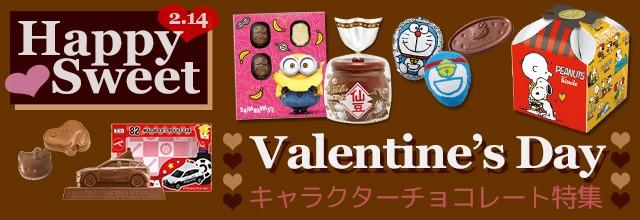 友チョコも義理チョコもキャラクターチョコレートで楽しく