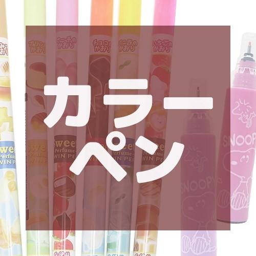 キャラクター手帳 2019 カラーペン