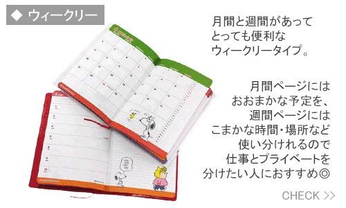 キャラクター手帳 2019 ウィークリー