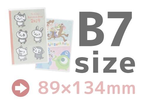 キャラクター手帳 2019 B7