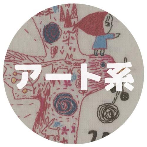 キャラクター手帳 2019アート系
