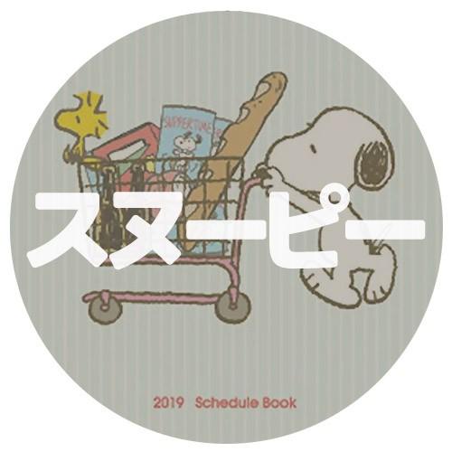キャラクター手帳 2019スヌーピー