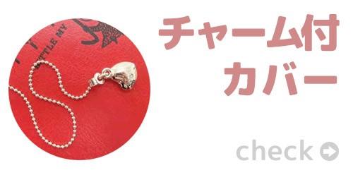 キャラクター手帳 2019 チャーム付