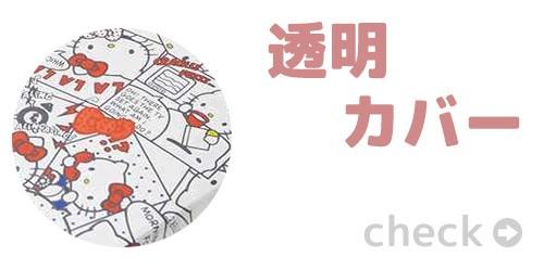 キャラクター手帳 2019 透明