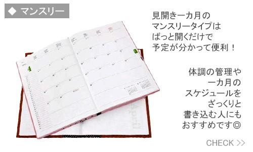 キャラクター手帳 2020 マンスリー