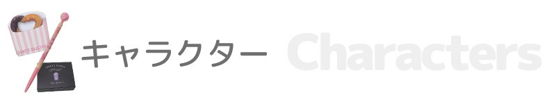 キャラクター手帳 2020キャラクター