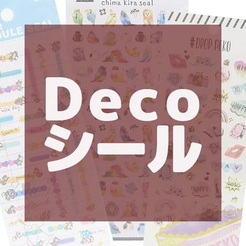 キャラクター手帳 2020 デコシール