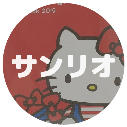 キャラクター手帳 2020サンリオ