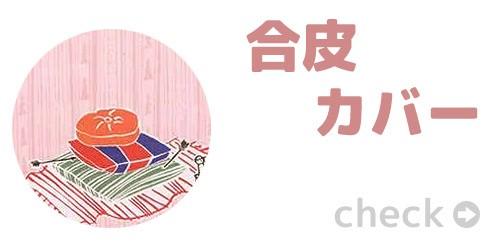 キャラクター手帳 2020 合皮