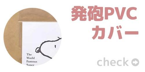 キャラクター手帳 2020 PVC