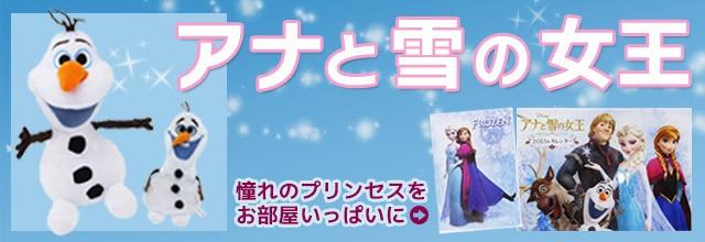 シネマコレクション ディズニーキャラクターギフトストア 2014 アナと雪の女王