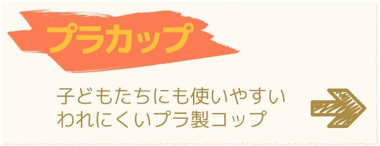 キャラクター弁当箱 プラカップ