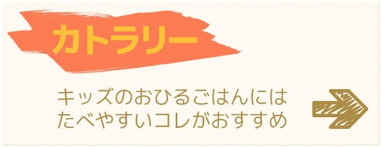 キャラクター弁当箱 カトラリー