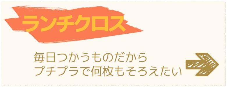 キャラクター弁当箱 ランチクロス