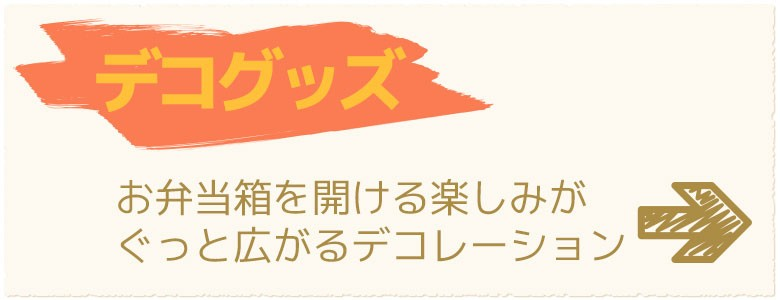 キャラクター弁当箱 デコグッズ