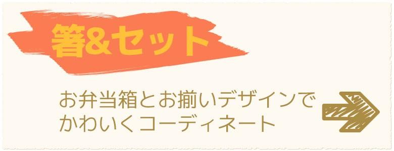 キャラクター弁当箱 箸