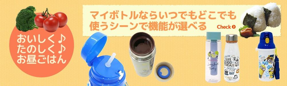 熱中症対策に/水分補給に大活躍の水筒
