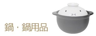 鍋・鍋用品