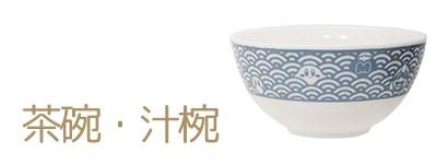 茶碗・汁椀