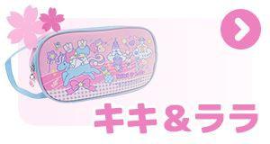 入学・入園準備特集 キキ&ララ