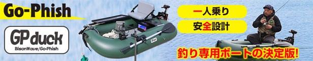 GPduckボート