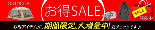 アウトドア用品セール