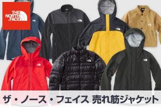 ザ・ノース・フェイス売れ筋ジャケット