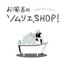 お風呂のソムリエSHOP!