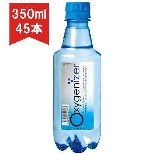 オキシゲナイザー〈高濃度酸素水〉 350ml×45本