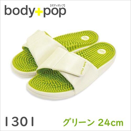 リトルアース ボディポップ(body+pop) 1301 グリーン 24cm...