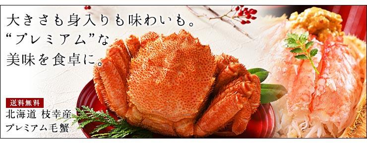 プレミアム毛蟹