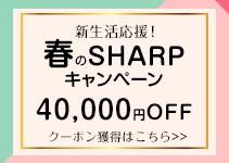 40000円OFFクーポン